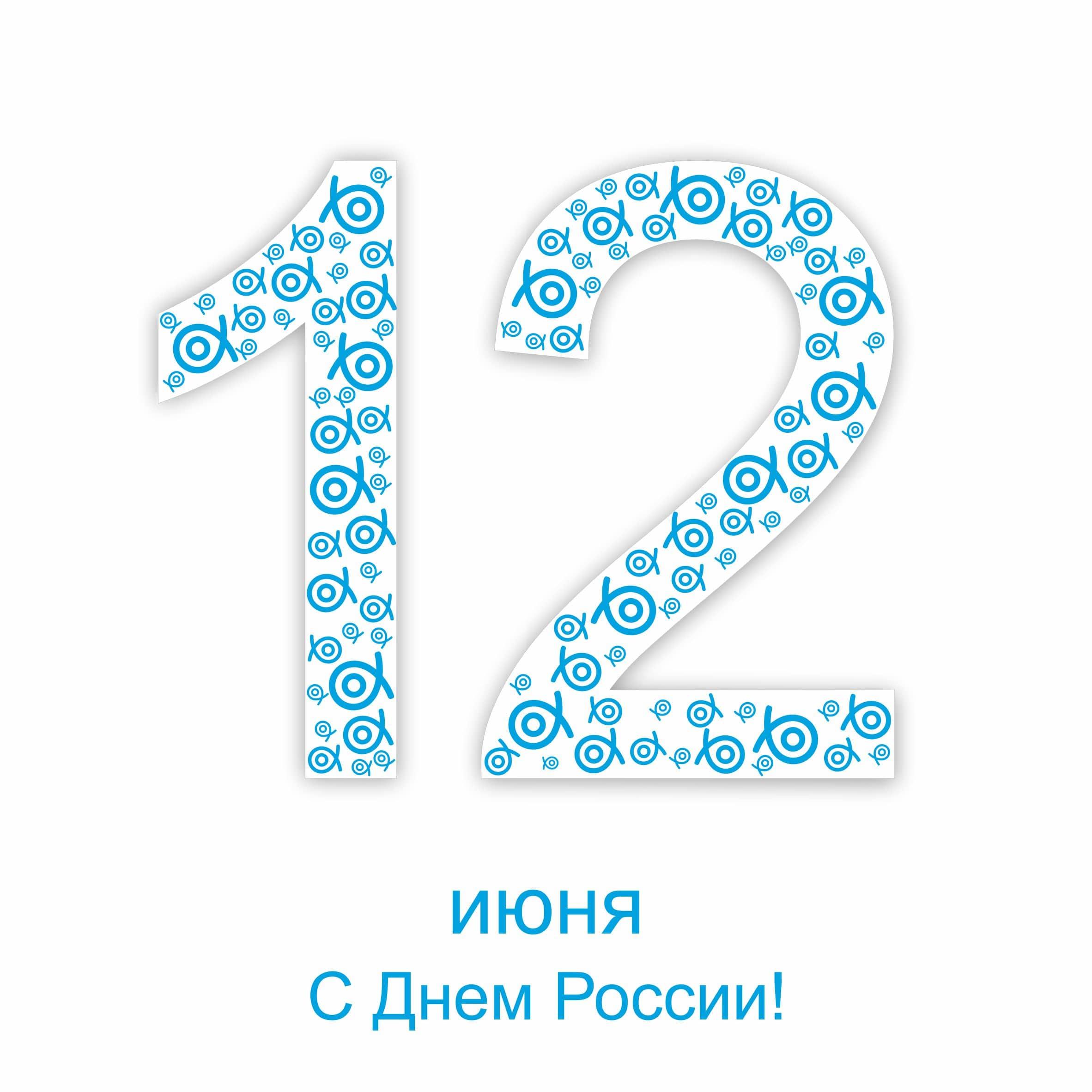 Компания Санилюкс поздравляет вас с Днем России!